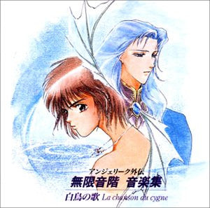 "Image 1 for Angelique Gaiden ~Mugen Onkai~ Music Collection ""La Chanson du Cygne"""