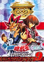 Image for Yu Gi Oh Duel Monsters  Official Card Catalog The Valuable Book #9