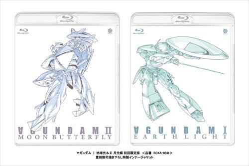Image 2 for Turn A Gundam I Chikyu-kou / Earth Light & II Gekkou-cho / Moonlight Butterfly [Limited Edition]