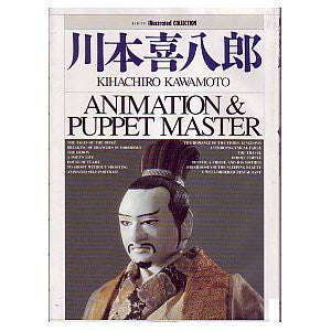 Image for Kihachirou Kawamoto Animation & Puppet Master Film Book