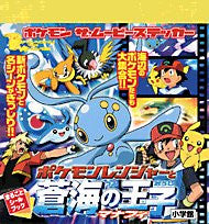 Pokemon The Movie 'pokemon Ranger And The Temple Of The Sea' Sticker Book