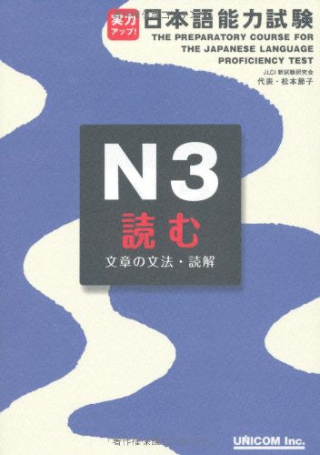 Jitsuryoku Up! The Preparatory Course For The Japanese Language Proficiency Test N3 Reading