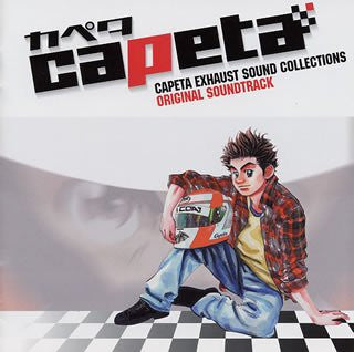 Image for CAPETA EXHAUST SOUND COLLECTIONS ORIGINAL SOUNDTRACK