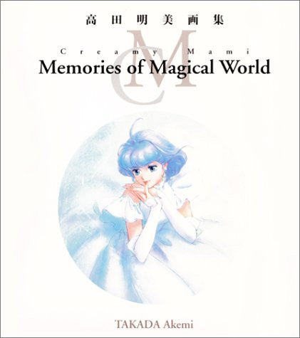 Image 1 for Mahou No Tenshi Creamy Mami   Creamy Mami Memories Of Magical World
