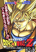Image 1 for Dragonball Z Super Warriors Reborn!! Strategy Guide Book / Ps2