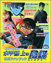 "Image 1 for Case Closed Detective Conan The Movie ""Strategy Above The Depths"" Official Fan Book"