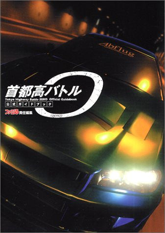 Image 1 for Tokyo Xtreme Racer 0 (Zero) Official Guide Book / Ps2