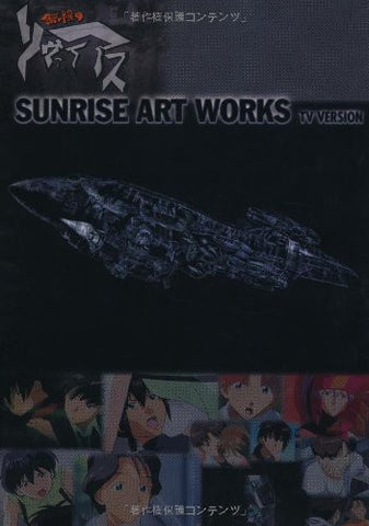 Image for Sunrise Art Works Infinite Ryvius Art Book Tv Version