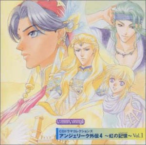 Image 1 for CD Drama Collections Angelique Gaiden 4 ~Nostalgie en Iris~ Vol.1