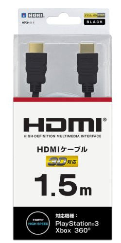 Image 2 for HDMI Cable 1.5M (Black)