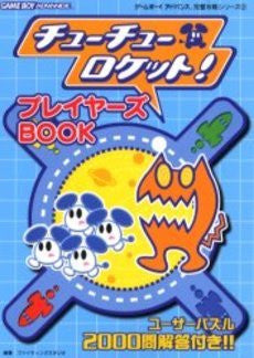 Chu Chu Rocket! Players Book / Gba