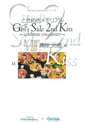 Image for Tokimeki Memorial Girl's Side 2nd Kiss #8 Masaki Motoharu Fan Book
