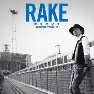 Image for Yume wo Daite ~Hajimari no Crissroad~ / Rake [Limited Edition]