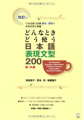 Donna Toki Do Tsukau Nihongo Hyogen Bunkei (200 Essential Japanese Expressions: A Guide To Correct Usage Of Key Sentence Patterns) N4 And N5