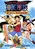 Image 1 for From Tv Animation One Piece Luffy Pirates Birth Of A Dream! Strategy Guide Book / Gbc