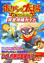 Image 1 for Boktai Bokura No Taiyo Action Rpg Full Strategy Guide Book / Gba