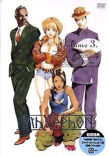 Image 1 for Rahxephon Vol.3