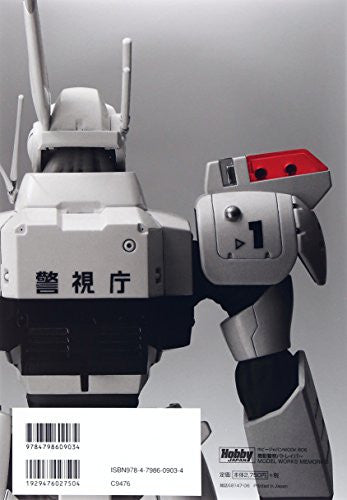 Image 2 for Patlabor Model Works Memories