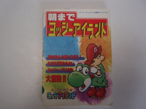 Image for Super Mario World 2: Yoshi's Island Playing Until Morning Guide Book / Snes