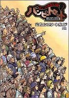 Image 1 for Steambot Chronicles Official Complete Guide Book/ Ps2