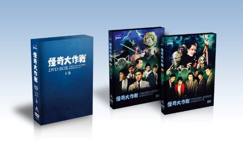 Image 1 for Kaiki Daisakusen DVD Box Part 1 Of 2