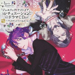 Image for Jewelic Nightmare Situation Drama CD Vol.3 ~Alexandrite & All jewel~