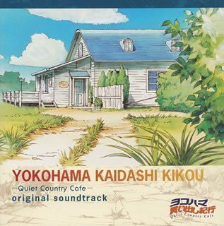 Image for YOKOHAMA KAIDASHI KIKOU -Quiet Country Cafe- original soundtrack