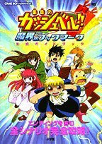 Image 1 for Zatch Bell Konjiki No Gash Bell!!   Makai No Bookmark Official Guide Book / Gba