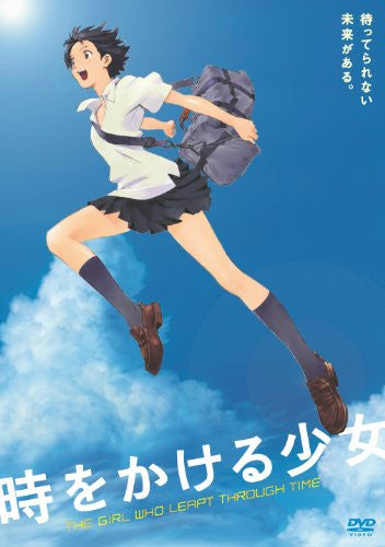 Toki Wo Kakeru Shojo / The Girl Who Leapt Through Time [Limited Pressing]