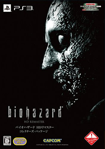 Biohazard HD Remaster [Collector's Package]