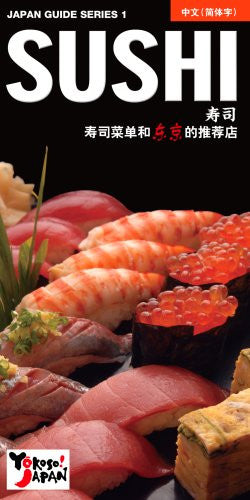 Image 1 for Sushi / Japan Guide Series 1