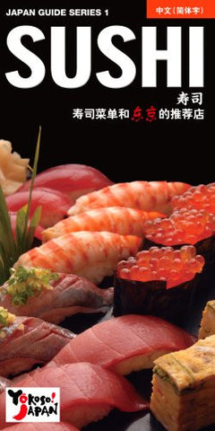 Image for Sushi / Japan Guide Series 1