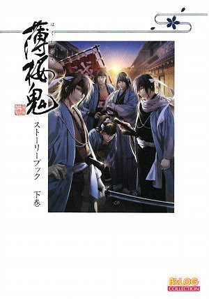 Image 1 for Hakuouki Shinsengumi Kitan Story Book Gekan / Ps2