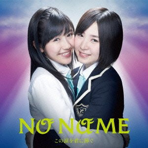 Image 1 for Kono Namida wo Kimi ni Sasagu / NO NAME
