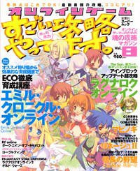 Image 1 for Online Game Sugoi Kouryaku Yattemasu Japanese Magazine #8