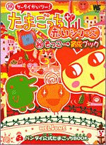 Image 1 for Tamagotchi Akai Series Sokko Ikusei Fan Book