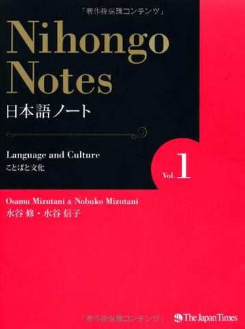 Nihongo Notes Vol. 1 Language And Culture