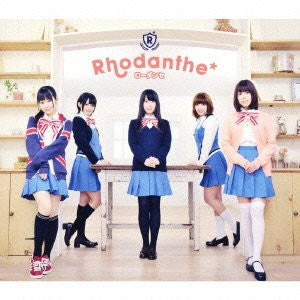 Image for Jumping!!/Your Voice / Rhodanthe* [Limited Edition]