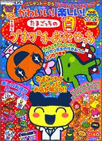 Image 1 for Tamagotchi No Puchi Puchi Omisetti Visual Guide Book / Ds