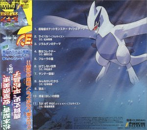 Image 1 for Pocket Monsters The Movie: 'Mirage Pokémon: Lugia's Explosive Birth' Original Music Collection