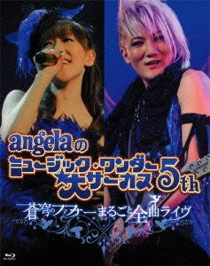 Image 1 for Angela No Music Wonder Dai Circus 5th - Fafner In The Azure Marugoto Zenkyoku Live! [Limited Edition]