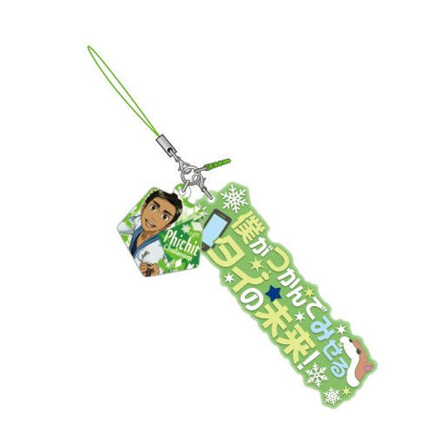 Yuri!!! on Ice - Phichit Chulanont - Dialogue Strap - Earphone Jack Accessory - Rubber Strap - Strap