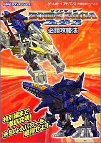 Image 1 for Zoids Saga Fuzors Hisshou Strategy Guide Book / Gba