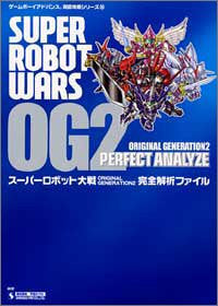 Image 1 for Super Robot Wars Original Generations 2 The Complete Analytics File Book/ Gba