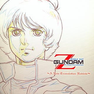Image for Mobile Suit Z Gundam: A New Translation ~A New Translation Review~