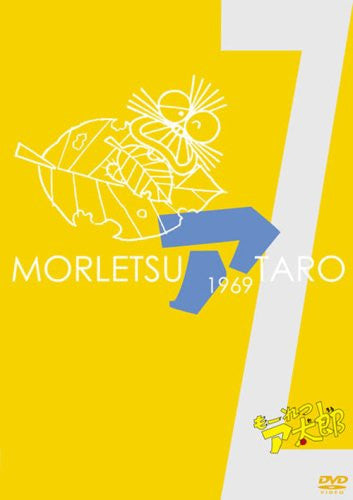 Image 1 for Moretsu Ataro DVD Box 2 [Limited Edition]
