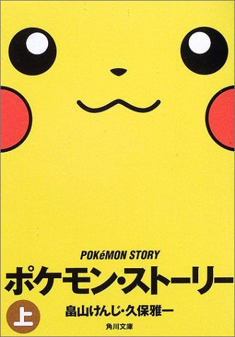 Image 1 for Pokemon Story Jou Analytics Book