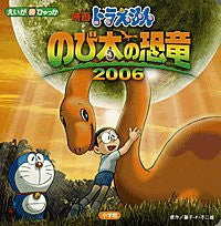 Image 1 for Doraemon The Movie Nobita's Dinosaur 2006 Art Book