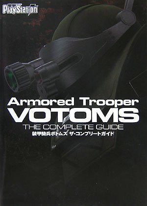 Image 1 for Armored Trooper Votoms The Complete Guide