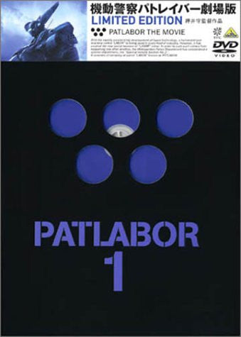 Image 1 for Patlabor: The Movie [Limited Edition]